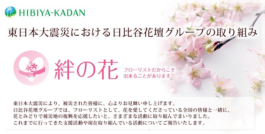 東日本大震災により、被災された皆様に、心よりお見舞い申し上げます。 日比谷花壇グループでは、フローリストとして、花を愛してくださっている全国の皆様と一緒に、 花とみどりで被災地の復興を応援したいと、さまざまな活動に取り組んでまいりました。 これまでに行ってきた支援活動や現在取り組んでいる活動についてご報告いたします。